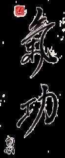 Qi--gong