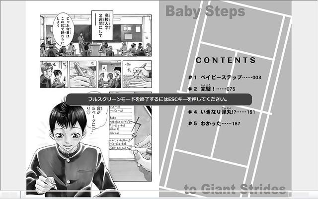 「ベイビーステップ」1巻/勝木光/講談社