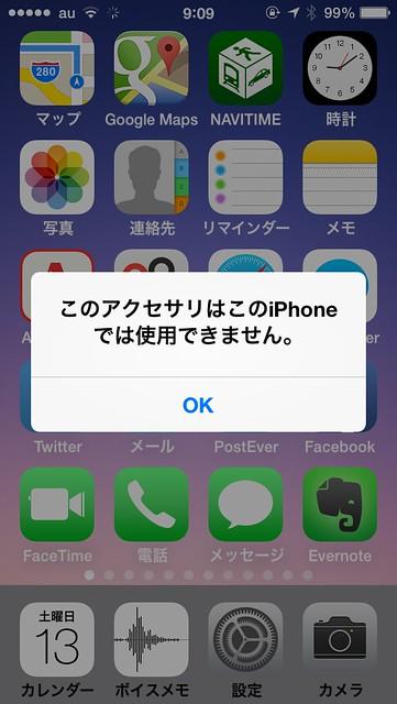 Lightning - SDカードカメラリーダーはiPhone5非対応