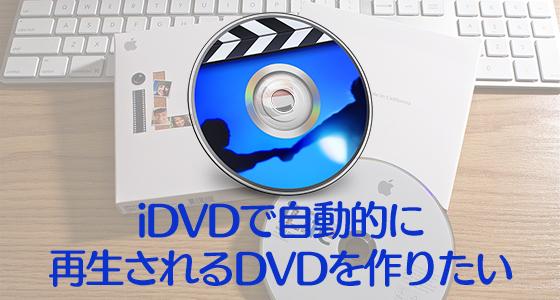 idvd_autoplay_dvd_20140926