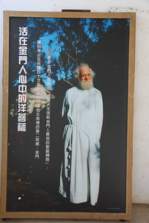 Lun, 31/10/2016 - 14:33 - Father Bernard Druetto Memorial Park - 羅寶田神父紀念園區