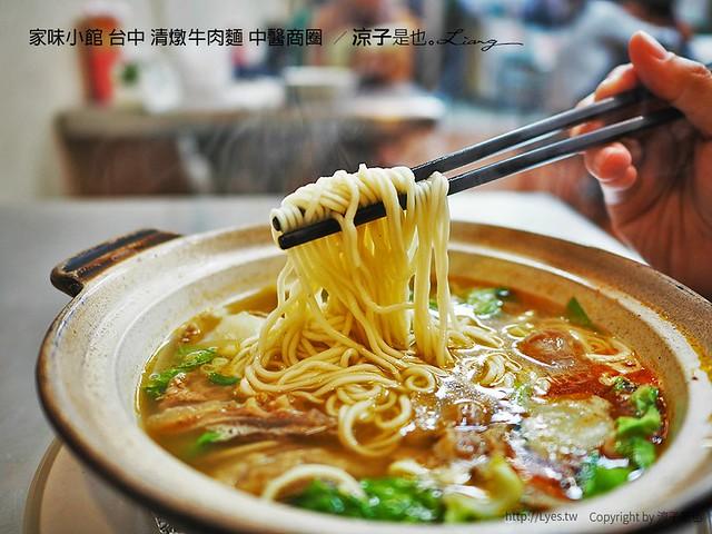 家味小館 台中 清燉牛肉麵 中醫商圈  5