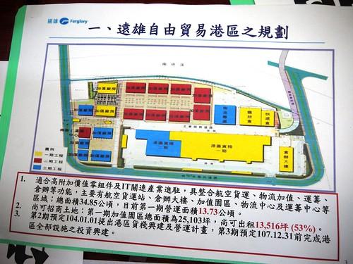 遠雄已在自經區預定地佔下大塊「遠雄自貿港」;攝影:賴品瑀