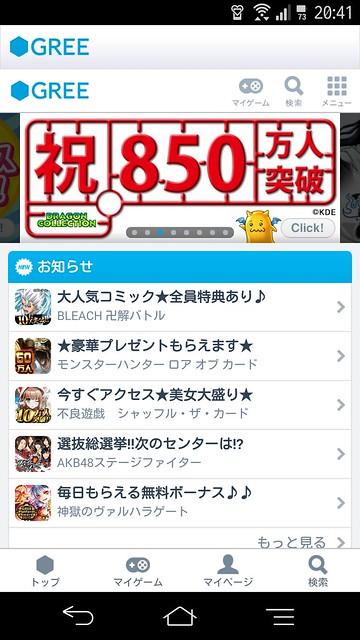 Screenshot_2014-06-12-20-41-11