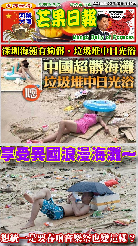 140618果日報--支那新聞--中國海灘有夠髒,垃圾堆中日光浴
