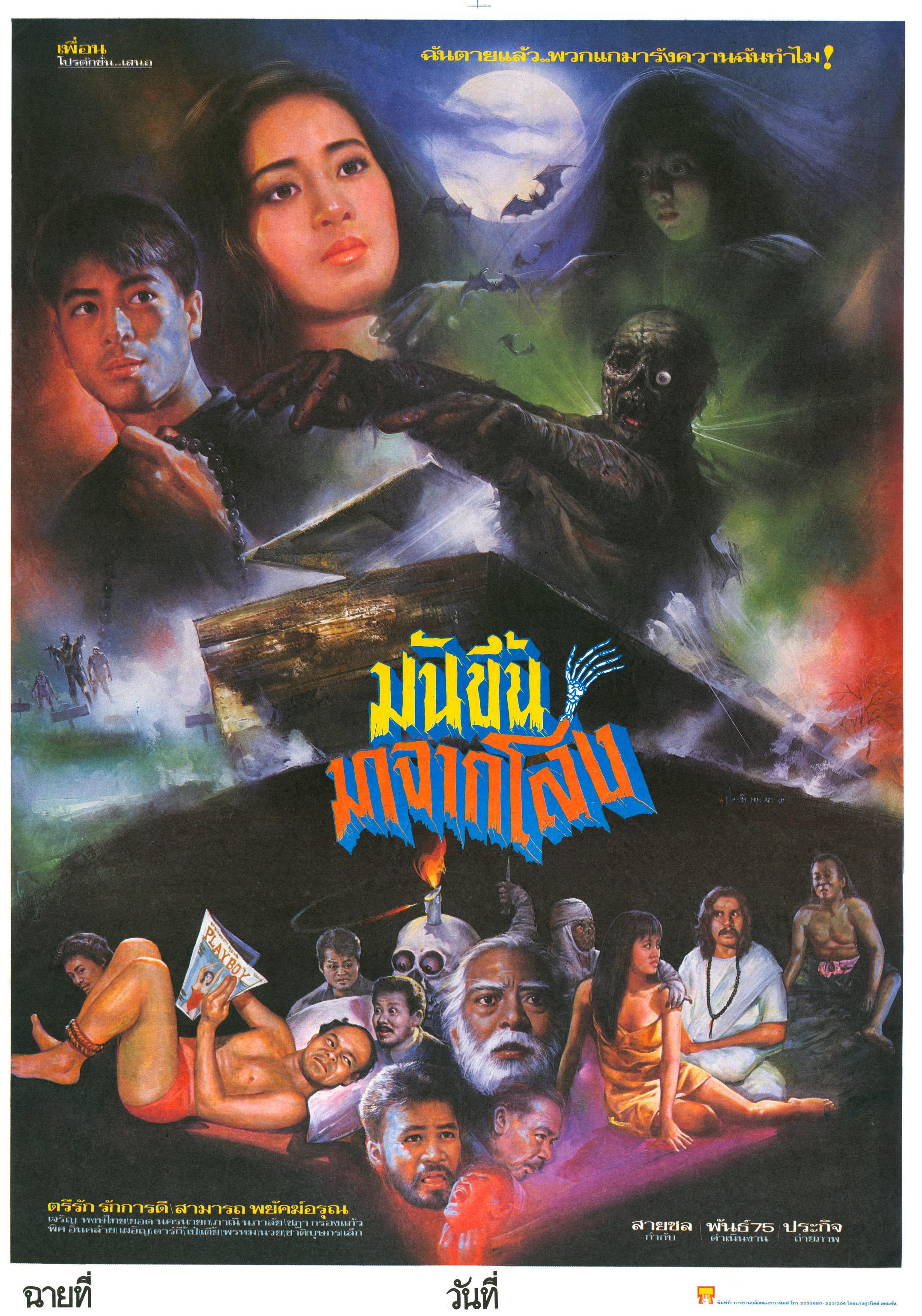 The Thai Ghost (1991)