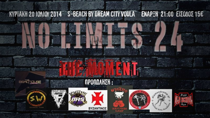 NO Limits 24 'The moment' with Fight Club Galatsi participation