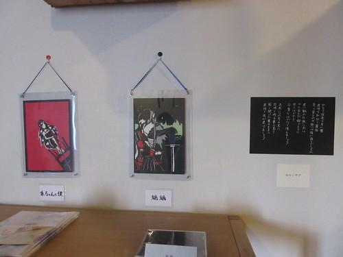 ワイルドネイチャー(江古田)