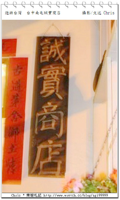 2010 03 15 台中.南屯.楓葉村.誠實商店