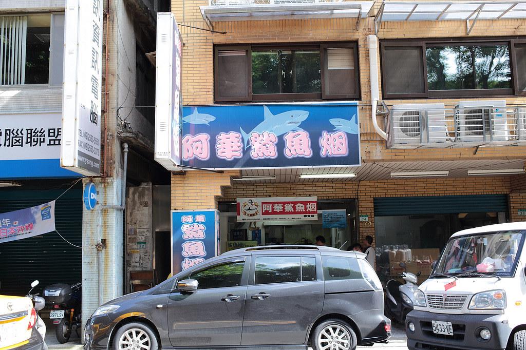 20140719-2大同-阿華鯊魚煙 (1)