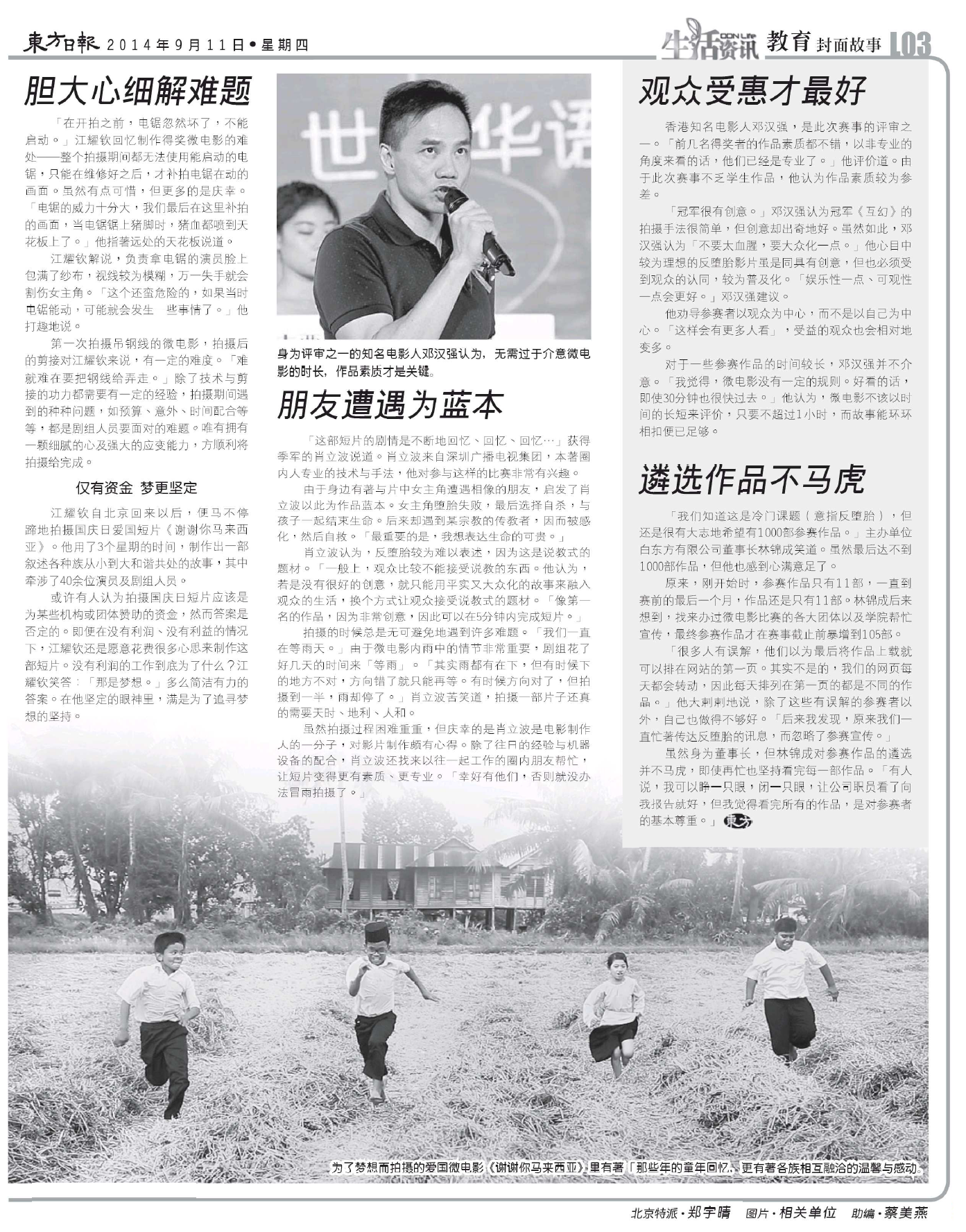 通过『世界华语微电影比赛』挽救每天被堕掉的120,000个无辜小生命! 15019745689_1ee1ab5a78_o