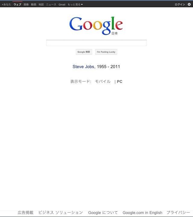 スティーブ・ジョブズ命日のGoogle