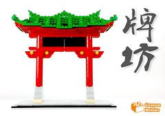 Paifang, 牌坊 MOC
