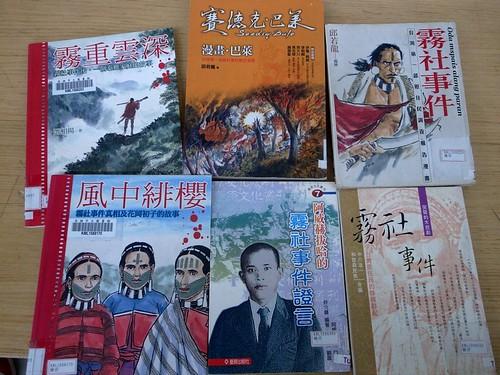 20140703-借了霧社事件相關書籍-1