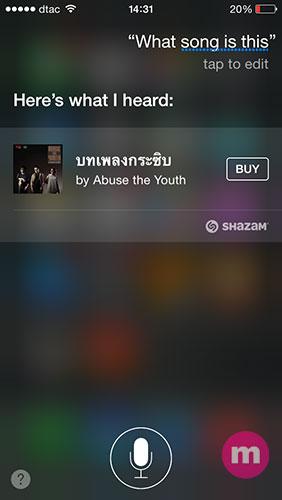 Siri Song