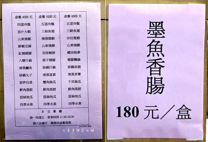 7 永寶餐廳山東燒雞墨魚香腸