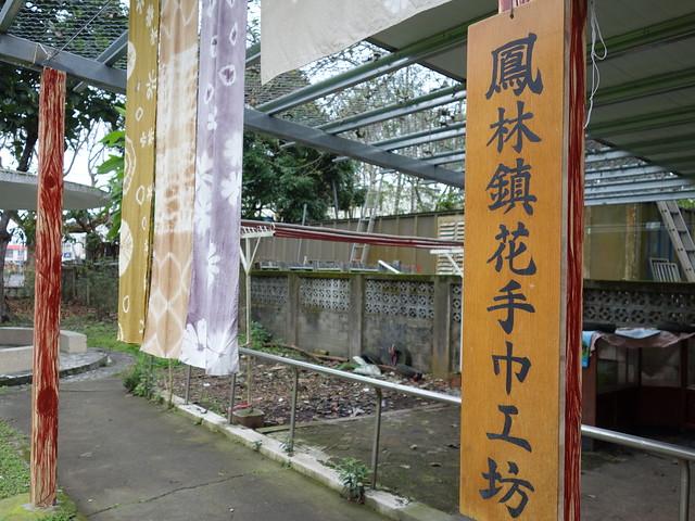 鳳林鎮花手巾工坊