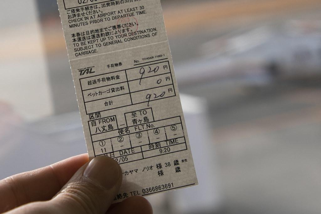青ヶ島 取材 #tamashima #aogashima