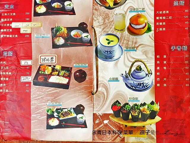 永青日本料理 菜單 3