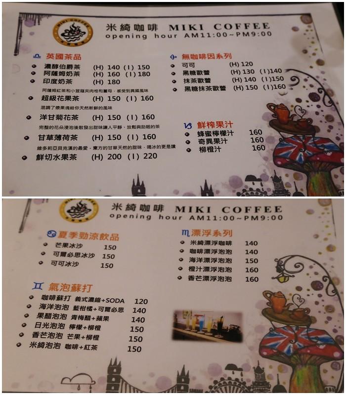 IMG_7065永春咖啡米綺咖啡 (57)