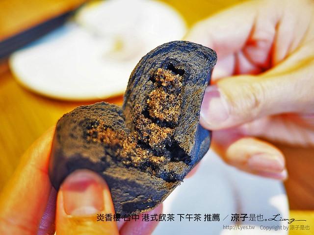 炎香樓 台中 港式飲茶 下午茶 推薦 90