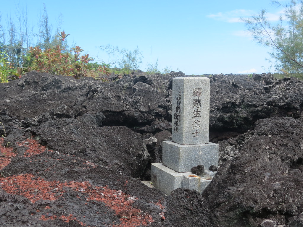 Grave Partially Covered by A'a lava flow at Kapoho cemetry