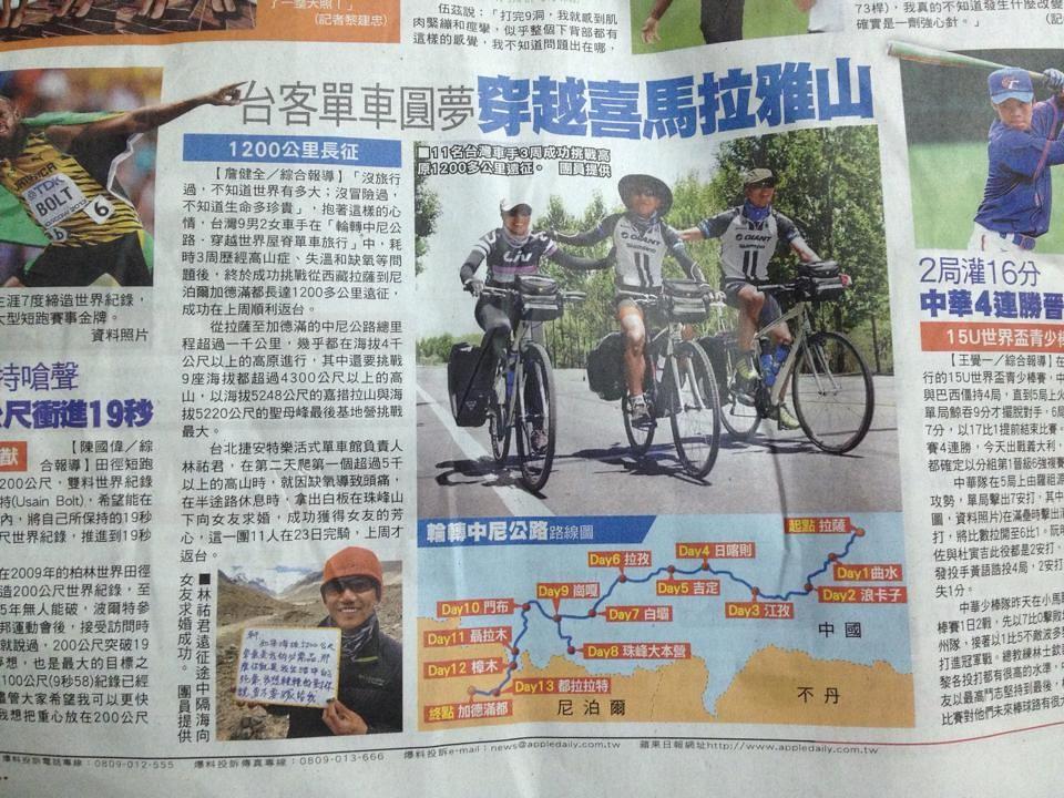 蘋果日報|台客單車圓夢 穿越喜馬拉雅山