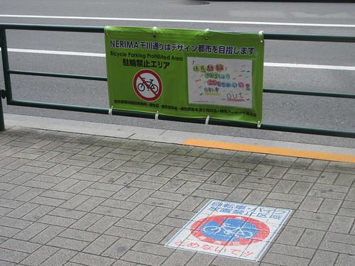 駐輪禁止(練馬)