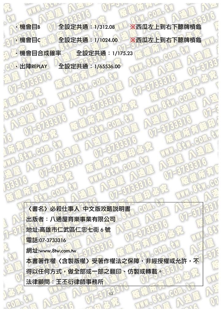 S0222必殺仕事人 中文版攻略_Page_13