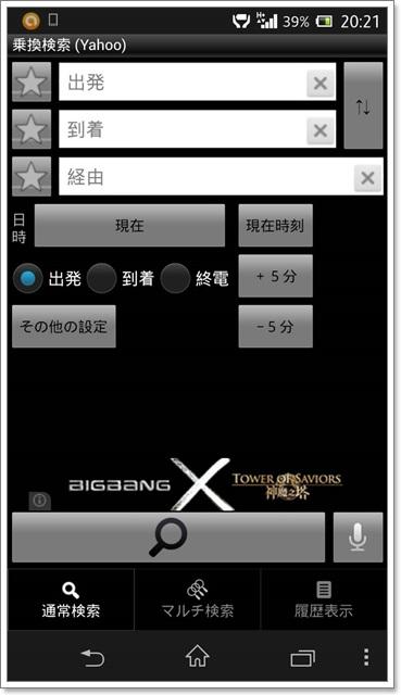 日本東京自助懶人包旅遊攻略整理文乘換案內appimage016
