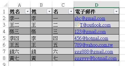 [Excel] 快速填入 & 資料分析-4