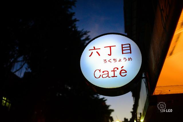 [台北 松山]–可愛溫馨與好味道並存–六丁目cafe(rokucyoume cafe)