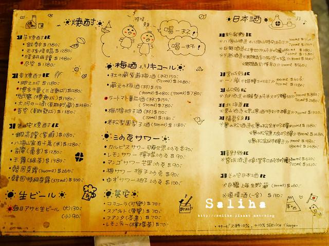 台北居酒屋 (2)