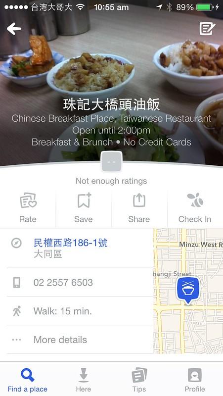 珠記大橋頭油飯 Zhu Ji Da Qiao Tou You Fan - Taipei - FourSquare entry