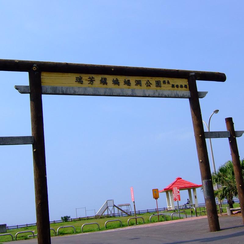037-瑞芳鎮蝙蝠洞公園-2