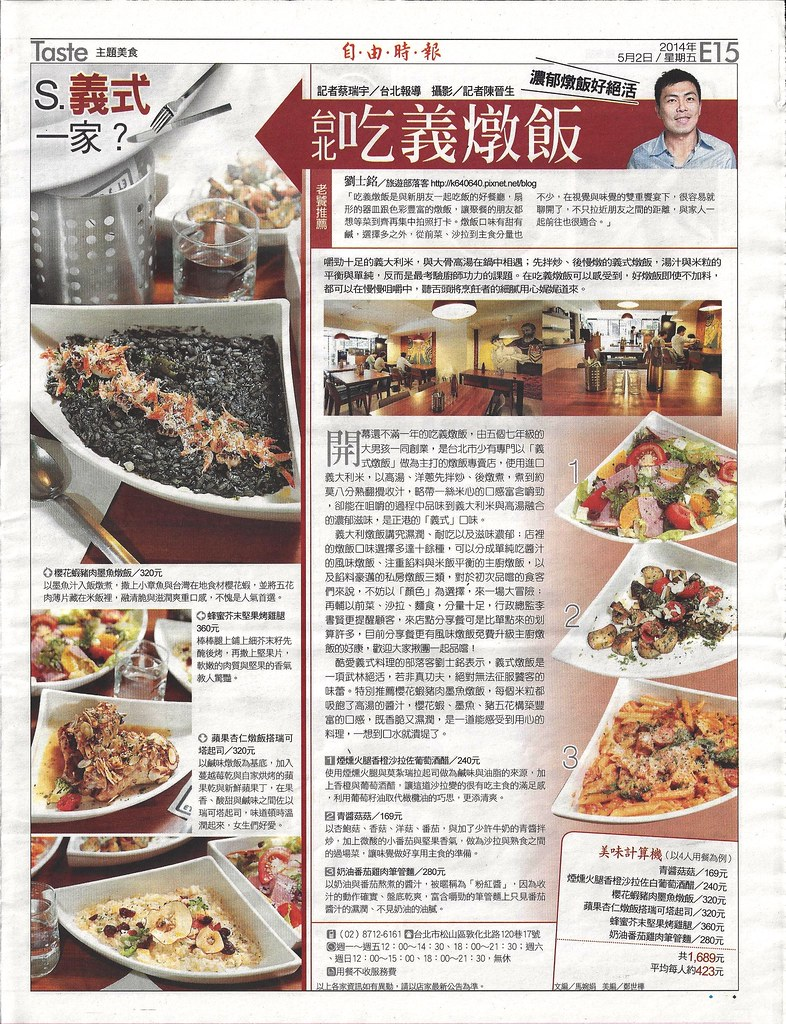 自由時報|台北 吃義燉飯 濃郁燉飯好絕活
