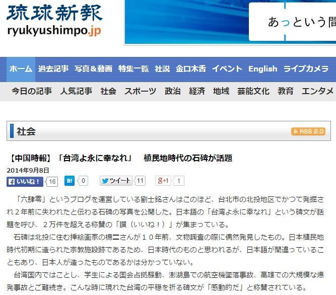 琉球星報|「台湾よ永に幸なれ」 植民地時代の石碑が話題