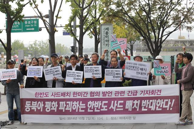 20141002_기자회견_한반도 사드배치 한미간협의 발언 관련 긴급기자회견 (3)