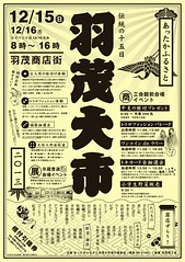 Hamochi Ooichi