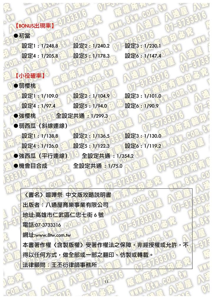 S0205 喧嘩祭 中文版攻略 _Page_12