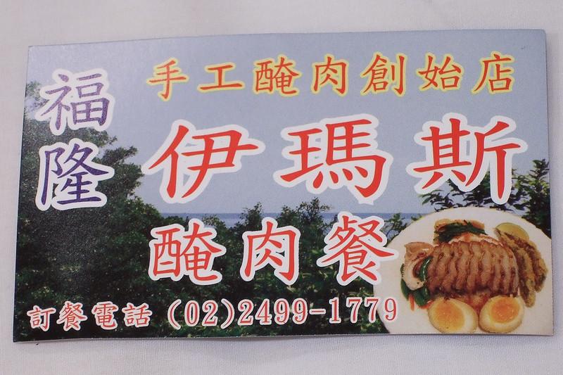 111-伊瑪斯餐廳的名片_正面-2