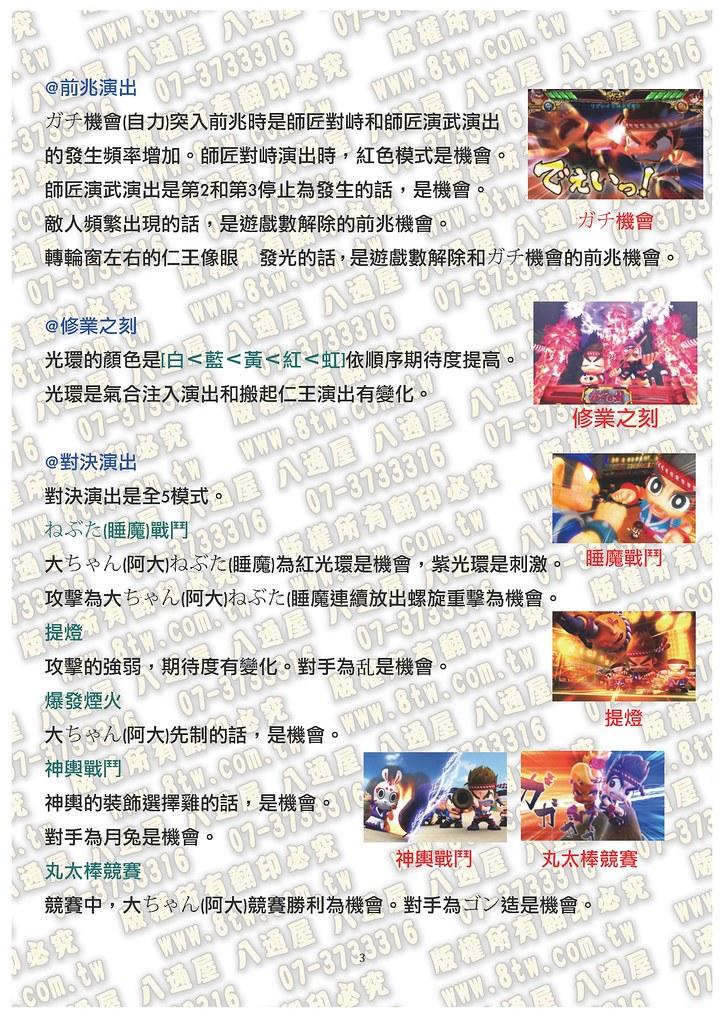 S0205 喧嘩祭 中文版攻略 _Page_04