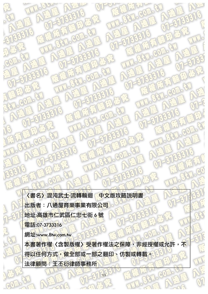 S0208混沌武士-流轉輪迴中文版攻略_Page_12