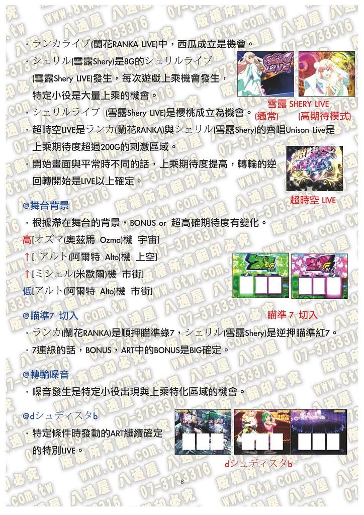 S0209超時空要塞2 中文版攻略_Page_09