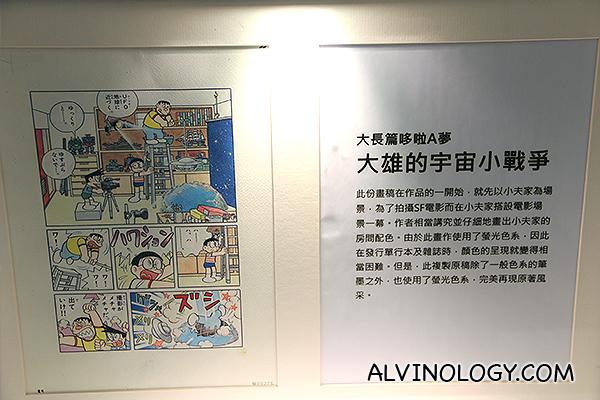 Doraemon artwork