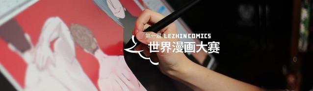 第一届Lezhin Comics 世界漫画大赛