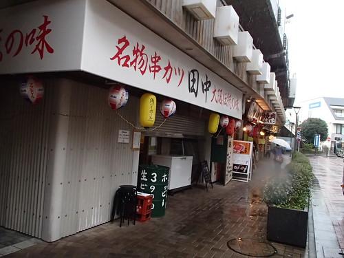 肉汁餃子在日本聖蹟桜ヶ丘 - naniyuutorimannen - 您说什么!