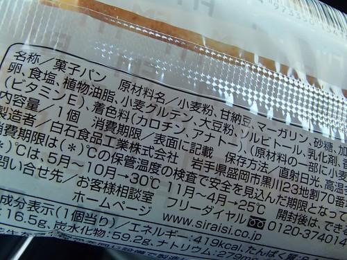 南相馬・小高でボランティア(援人号 1010便)