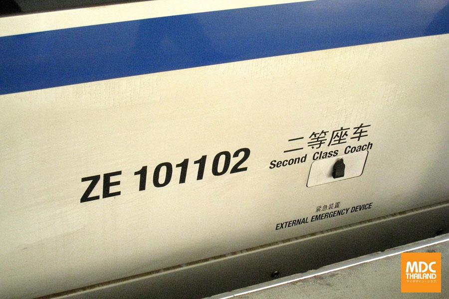 MDC-Guangzhou-CRH-13