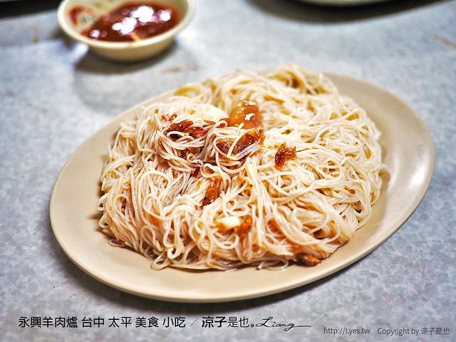 永興羊肉爐 台中 太平 美食 小吃 7